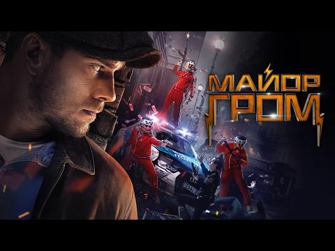 МАЙОР ГРОМ – Официальная премьера фильма / MAJOR GROM – Official movie premiere