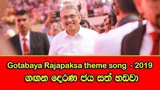 Gotabaya Rajapaksa theme song 2019 |  ගගන දෙරණ ජය සත් හඩවා
