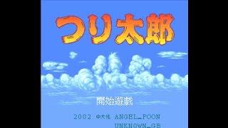大漁實況 釣魚太郎一代(SFC) EP.5 釣魚是有節奏Der