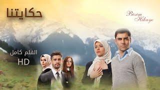 الفلم التركي حكايتنا | atv عربي | Bizim Hikaye