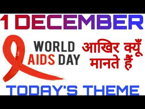WORLD AIDS DAY 2019|World aids day 2019 Theme|विश्व एड्स दिवस|आखिर क्यूँ मानते हैं  |1 December 2019