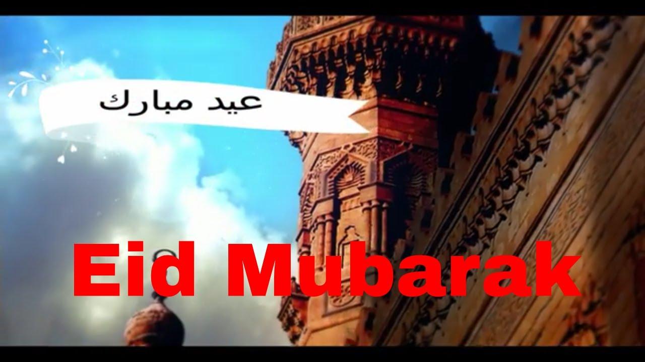 Eid Mubarak Eid Ul Fitr 2018 Ramadan Eid 2018 Eid Greeting