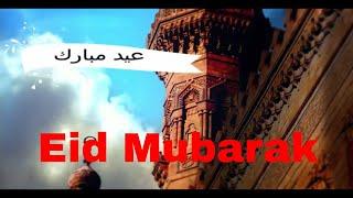 Eid Mubarak - Eid ul Fitr 2018 - Ramadan Eid 2018 - Eid Greeting 2018 - WhatsApp Eid Video