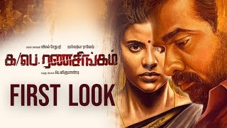 Ka Pae Ranasingam Official First Look | Vijay Sethupathi | Aishwarya Rajesh | Ghibran – Reaction