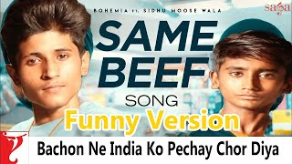 Same Beef Funny Version - Bohemia Ft Sidhu Moose wala | Official Song|Byg Byrd|New Punjabi Song 2019