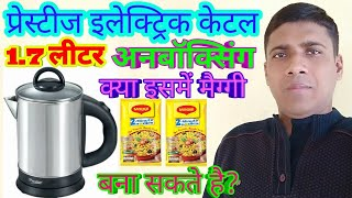 PRESTIGE PKGSS ELECTRIC KETTLE 1.7L UNBOXING & REVIEW हिंदी में