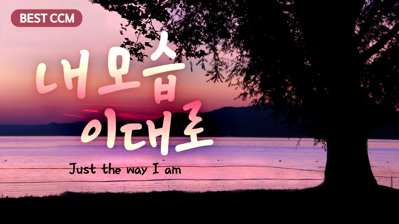 Download [BEST CCM]  내 모습 이대로  Just the way I am