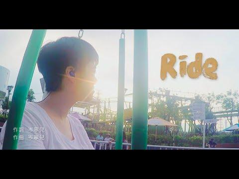 岑寧兒 Yoyo Sham《Ride》Lyrics Video