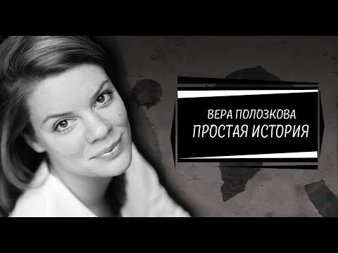 Клип Вера Полозкова - Простая история