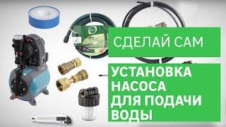 видео Установка поверхностного насоса: выбор модели, установка и подключение