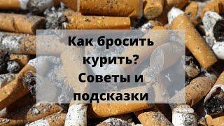 Как бросить курить Секреты способы методы подсказки