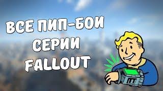 Все Пип-Бои в серии Fallout