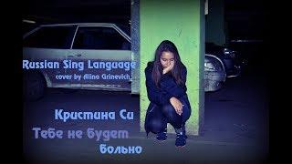 Кристина Си - Тебе не будет больно (RSL cover by Alina Grinevich)