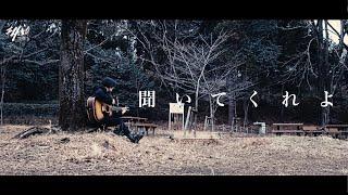 結城玲(劇団4ドル50セント・湯川玲菜) / 「聞いてくれよ」Music Video
