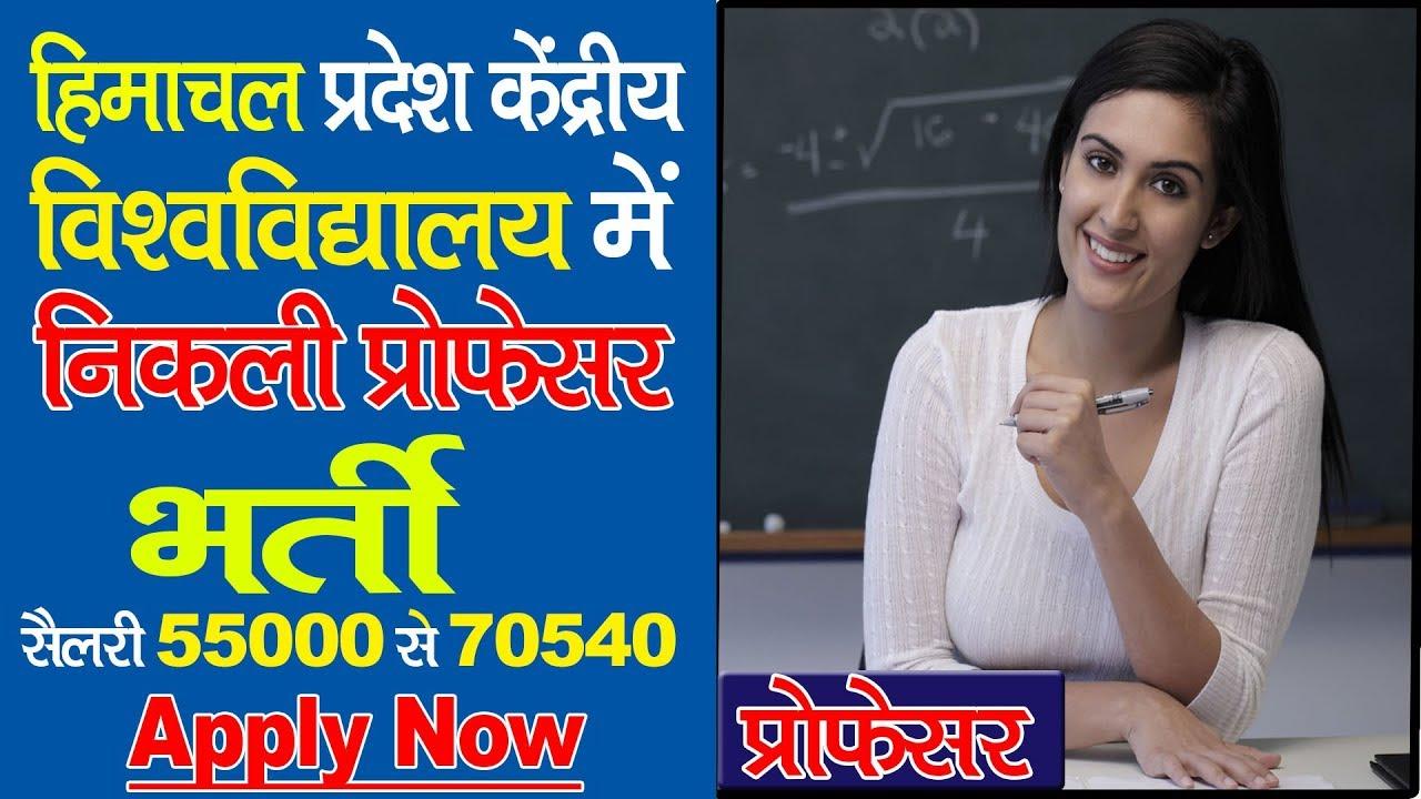 प्रोफेसर के लिए बम्पर भर्ती सैलरी 55000 से 70540 | Job News  | Vacancy 2019 | Government Job