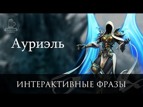 видео: Ауриэль - Интерактивные Фразы.
