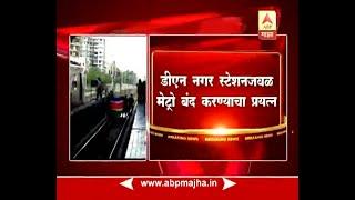 Bharat Bandh | Mumbai | MNS Protest at DN NagarMetro Station