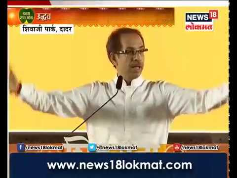 Uddhav thackeray dasara melava speech 2018
