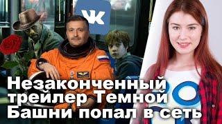 Незаконченный трейлер Темной Башни попал в сеть(http://podderzhi.nenovosti.ru Выпуск №418. Прислать