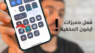 طريقة تفعيل 15 ميزة سرية في الايفون.. الميزة رقم 6 هتخليك تفتح موبايلك بصوتك..