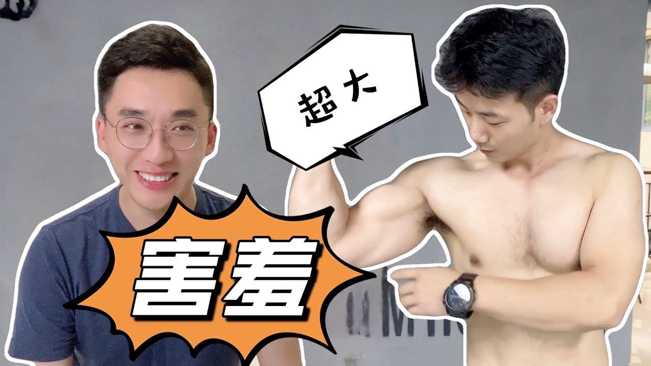 【夫夫VLOG】发福被男友嫌弃,投奔肌肉猛男教练,看了不该看的!