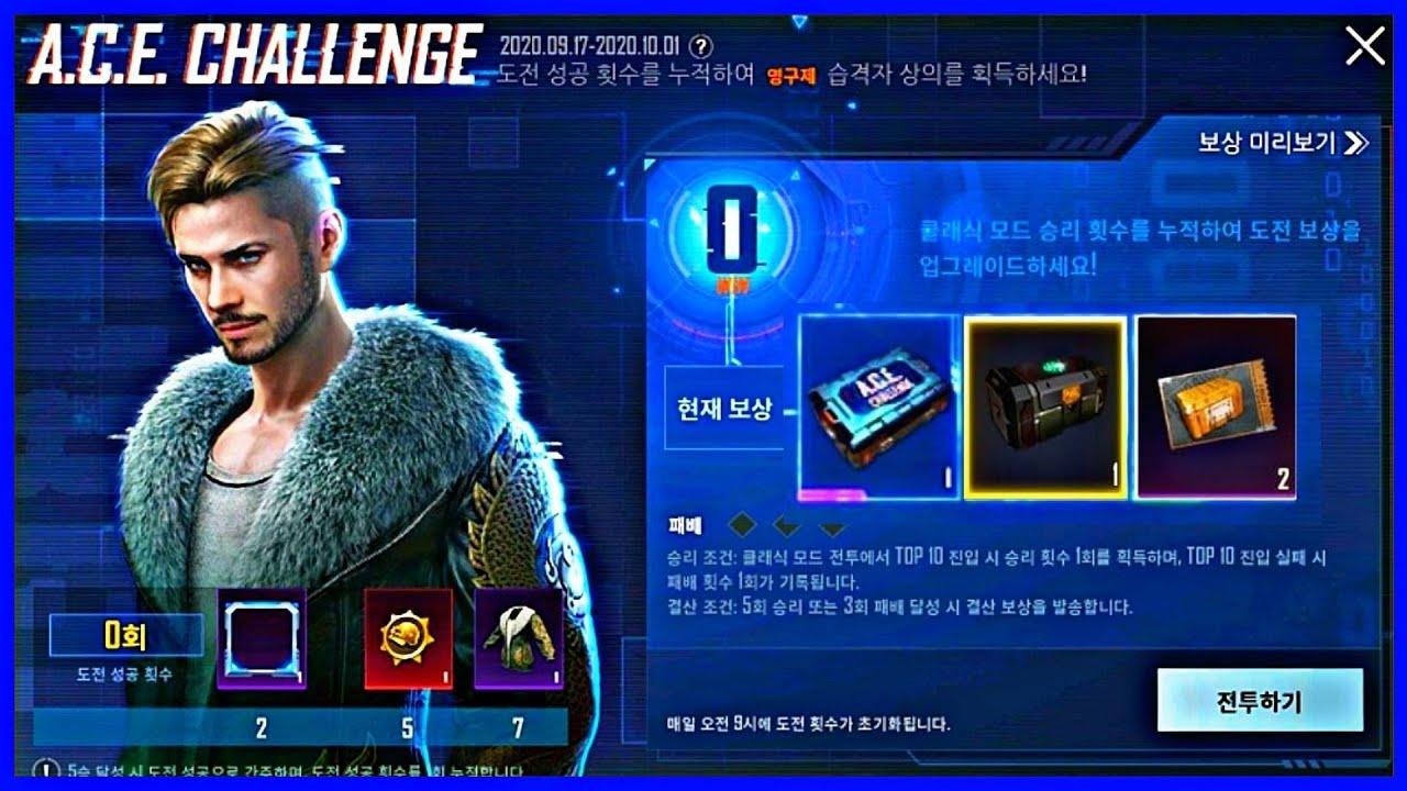 Download PUBG KR ACE CHALLENGE EVENT 🔥I PUBG KR NEW EVENT I ACE UNION I Leo GamingYT