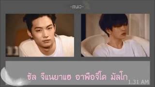 karaoke thaisub 1 31 am jb youngjae got7