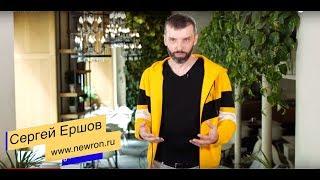 Сергей Ершов | Бизнес совет