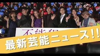 2月1日、映画『不能犯』の初日舞台挨拶が都内で行われ、松坂桃李さん、沢...