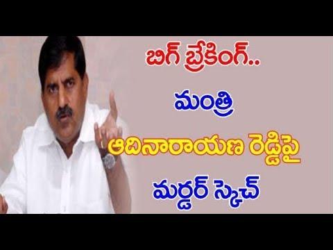 Plot to End Minister Adinarayana Reddy life || మంత్రి ఆదినారాయణ రెడ్డి పై మర్డర్ స్కెచ్