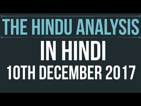10 December 2017-The Hindu Editorial News Paper Analysis- [UPSC/SSC/IBPS] Current affairs