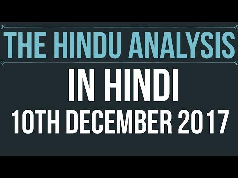 10 December 2017-The Hindu Editorial News Paper Analysis- [UPSC/SSC/IBPS] Current affairs
