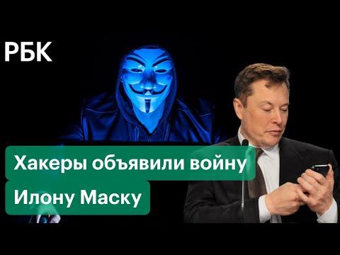 Хакеры против Илона Маска. Почему группа Anonymous «объявила войну» основателю Tesla и SpaceX?
