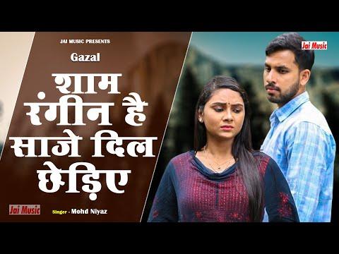 शाम रंगीन है साजे दिल छेड़िए (लव सॉन्ग) Sham rangeen hai HD, Singer - Mo. Niyaz