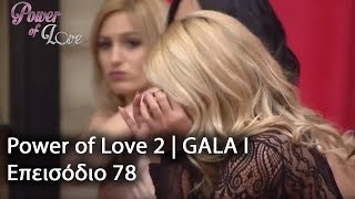 Power of Love 2 I GALA I Επεισόδιο 78