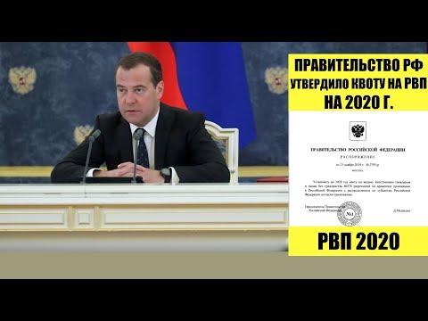 Правительство РФ утвердило КВОТУ НА РВП НА 2020 г.  ФМС.  Миграционный юрист. адвокат