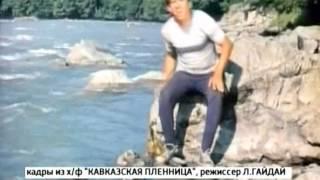 """""""Кавказской пленнице"""" исполнилось 45 лет"""