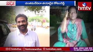 వైసీీపీలో మరో చింతమనేని తయారయ్యారా? || Political Circle | hmtv Telugu News