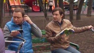 О чем говорят мужчины на детской площадке