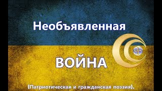 Необъявленная ВОЙНА, ПАТРИОТ,  Гражданская поэзия.