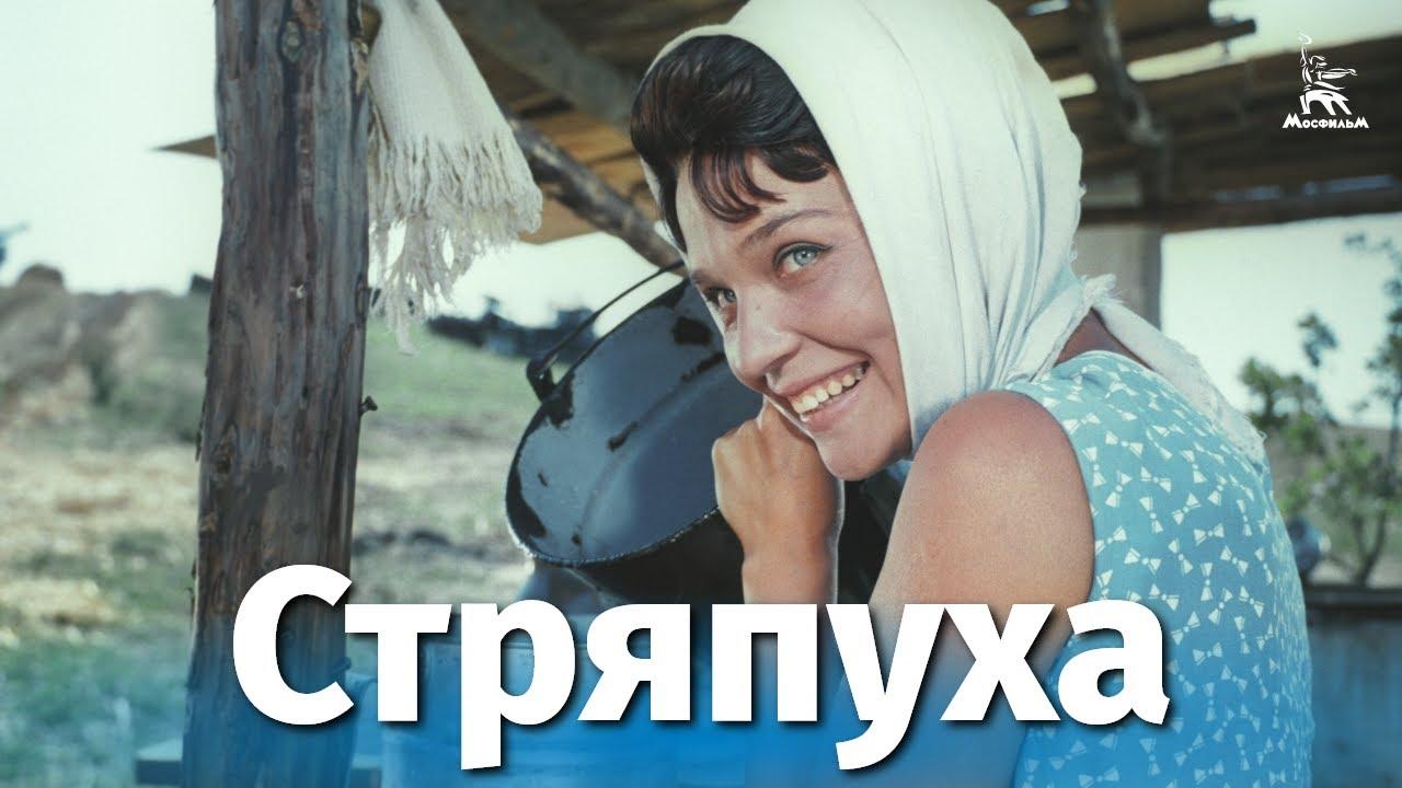 Стряпуха москва клуб закрытый клуб красивых и богатых фильм