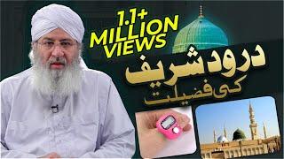 Islamic Video - Durood Sharif ki Fazilat - Wakeel e Attar Haji Shahid Attari