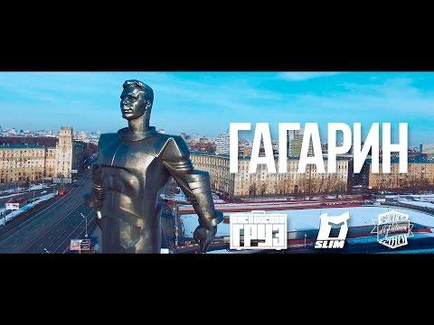 Смотреть клип Адвайта Х Каспийский Груз Х Slim - Гагарин