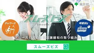 新型コロナウイルス感染症に関する東京都からのお知らせ(スムーズビズの取組)