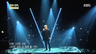 [HIT] 불후의 명곡2-윤민수, 무반주 '옛사랑' 열창 '소름끼치는 감성'.20150214