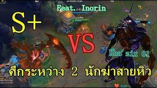 LOLTH - Kha'zix  Jg  ใช้ Rune ใหม่ S+ แบบ Easy   Feat. Inorin