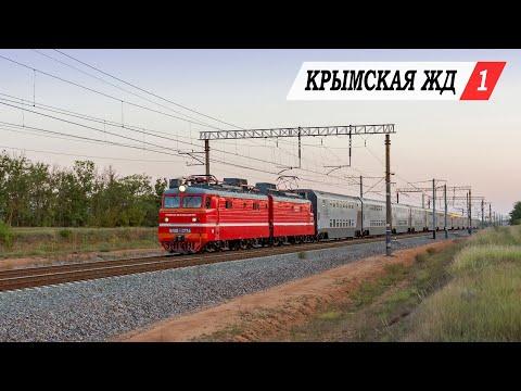 Железная дорога на Крымском полуострове (часть 1). Новый и старый подвижной состав Крыма.