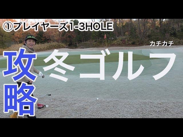 【冬ゴルフ】凍ったグリーンにかじかんだ手!冬ゴルフの攻略法♪【①グランドオークプレイヤーズ1-3H】
