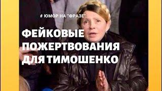 С юмором о предвыборных финансовых махинациях Тимошенко / Фраза