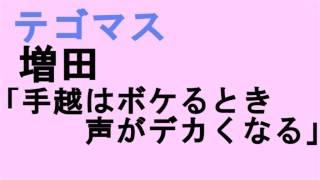【癖?】増田「手越はボケるとき声がデカくなる」テゴマス.